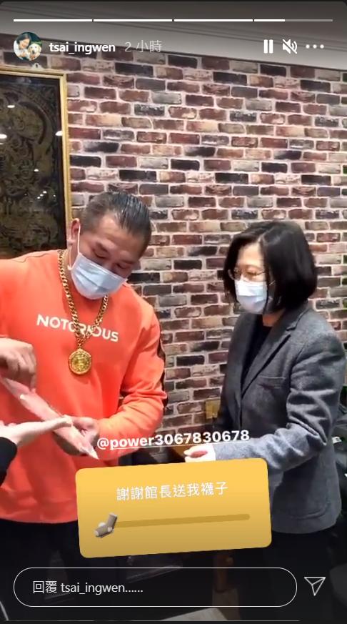 總統蔡英文(右)前往探望「館長」陳之漢,並感謝館長送她襪子。(取自蔡英文Instagram)