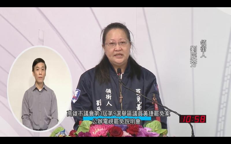 20210130-罷捷案領言人劉辰芳於公辦電視說明會中發言。(擷取自YouTube)