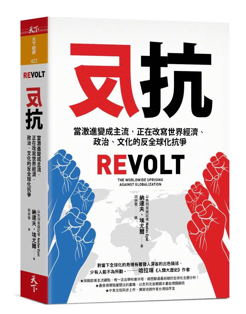 20210203-《反抗:當激進變成主流,正在改寫世界經濟、政治、文化的反全球化抗爭》(天下雜誌)