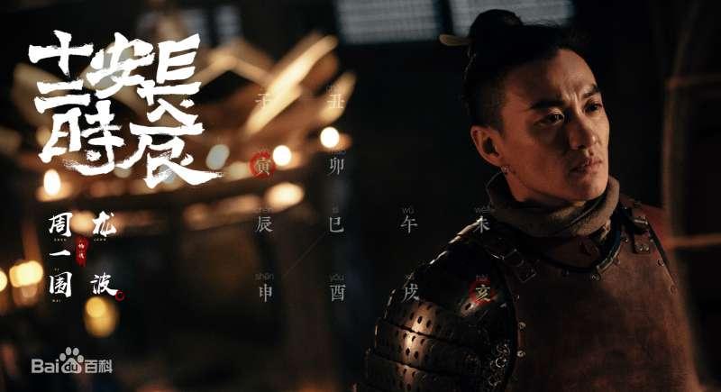 連續劇《長安十二時辰》中飾演龍波的藝人周一圍。(取自百度百科)