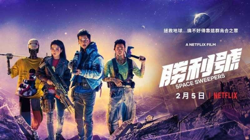 韓國首部太空科幻電影《勝利號》。(圖/取自少女心文室)