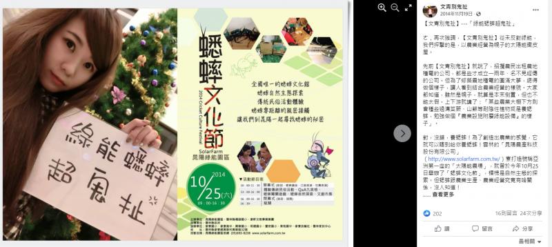 20210217-2014年,農業評論家「文青別鬼扯」曾在臉書針對晁陽所謂「農電共生農場」提出質疑。(取自文青別鬼扯臉書)