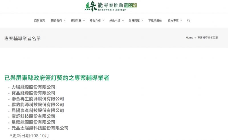 20210217-專案輔導業者名單。(取自屏東縣政府綠能推動辦公室網站)