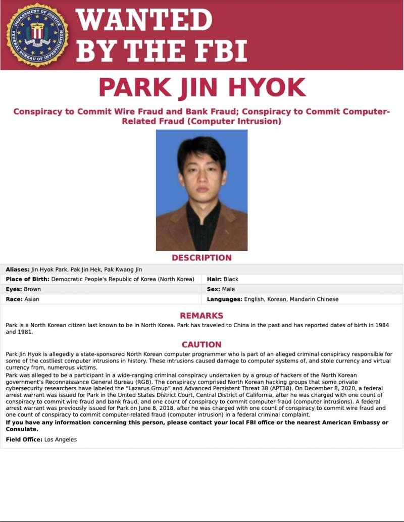 遭美國聯邦調查局通緝的北韓駭客。(美國司法部)