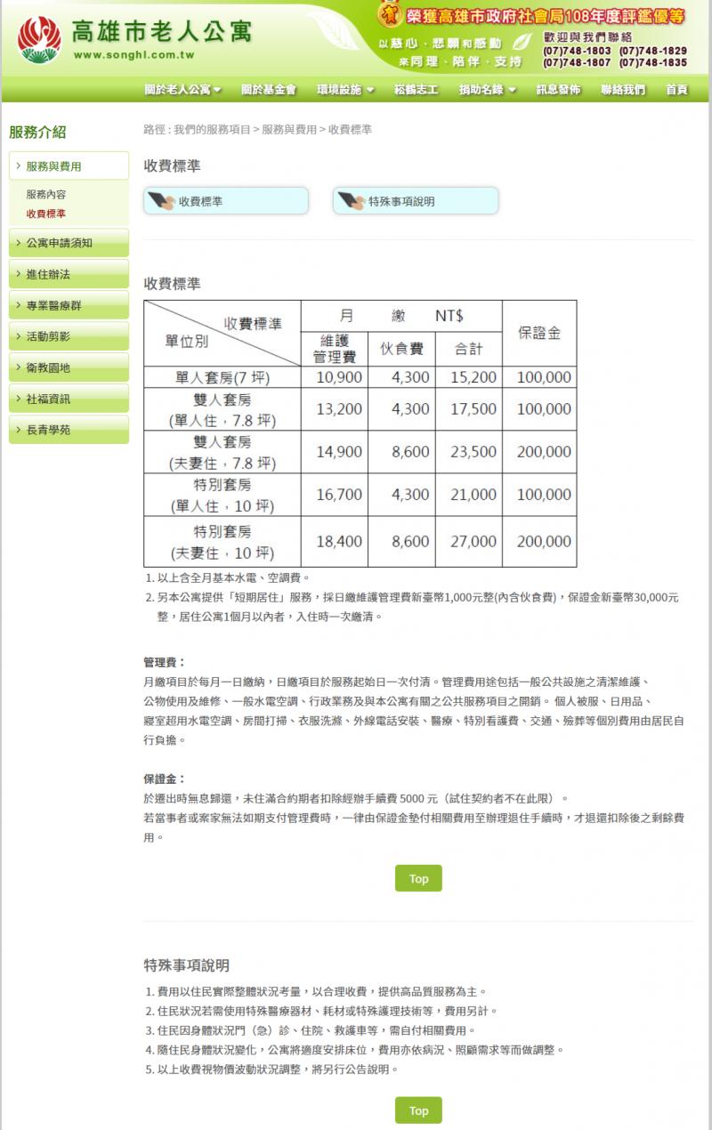 高雄市老人公寓-崧鶴樓收費標準(圖片來源:崧鶴樓官網)