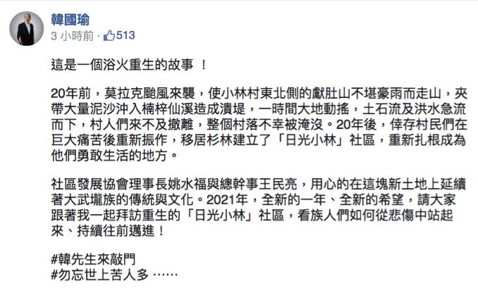 20200220-前高雄市長韓國瑜今(20)日發文提到「20年前」小林村在莫拉克風災中被滅頂,被基進黨新聞部主任張博洋指正是那是「11年前」,還酸「是還在醉還是還沒醒?」之後韓國瑜已將貼文修正。(擷取自韓國瑜臉書)