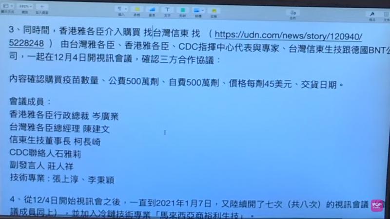 吳子嘉秀出文件,指出一直到1月7日都有和香港雅各臣進行視訊會議的協談,並直言陳時中公然說謊。(截自POP撞新聞)