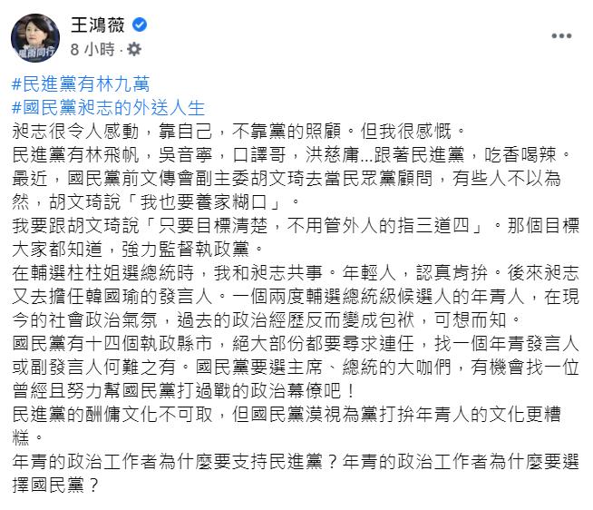 台北市議員王鴻薇發文,談前韓國瑜幕僚李昶志轉任外送員。(取自王鴻薇臉書)