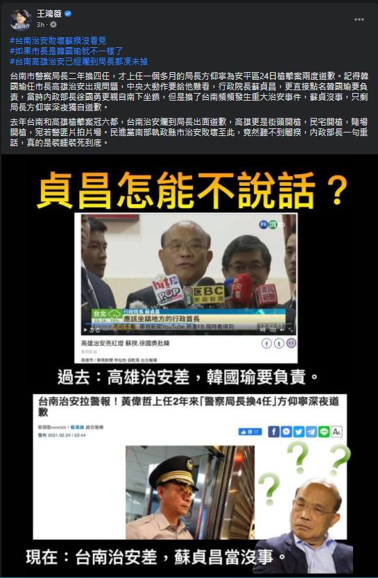 20210224-國民黨台北市議員王鴻薇臉書。(取自王鴻薇臉書)