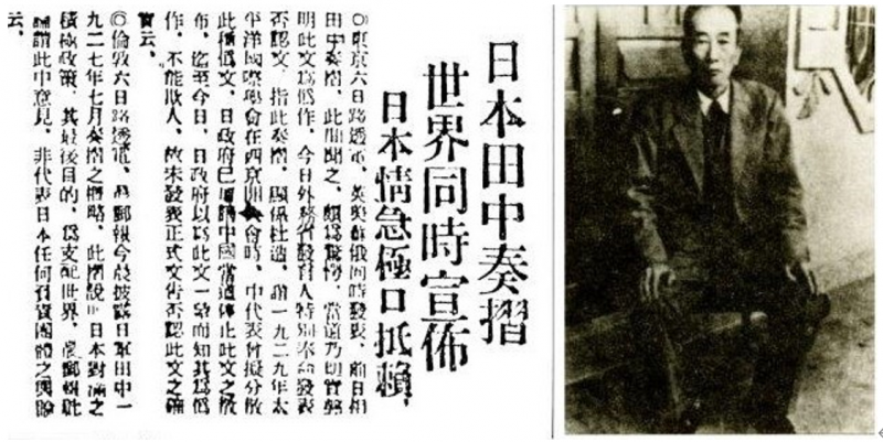 20210226-蔡智堪與《田中奏摺》之新聞報導。(作者提供)