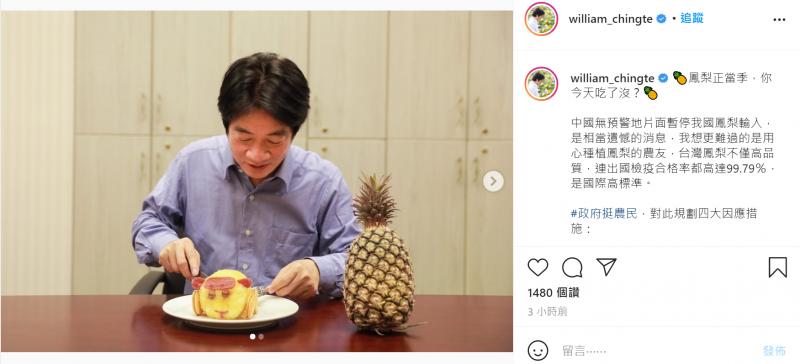 副總統賴清德在自己的臉書及IG貼出「吃鳳梨車車」的照片,鼓勵大家多吃鳳梨。(取自賴清德IG)