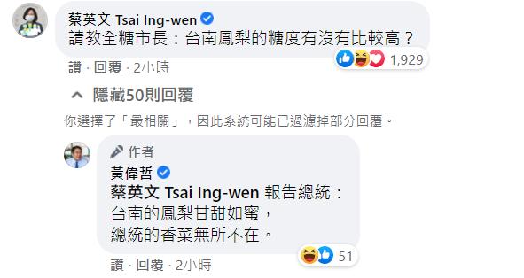總統蔡英文開玩笑表示,台南鳳梨的糖度有沒有比較高?(取自黃偉哲臉書)