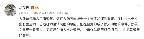 20210228-中國官媒環球時報總編胡錫進回應中方的「鳳梨禁令」,並稱此舉是基於蟲害檢驗考量,只是「微不足道的調整」,到了台灣卻變成驚天動地的事。(擷取自胡錫進微博)
