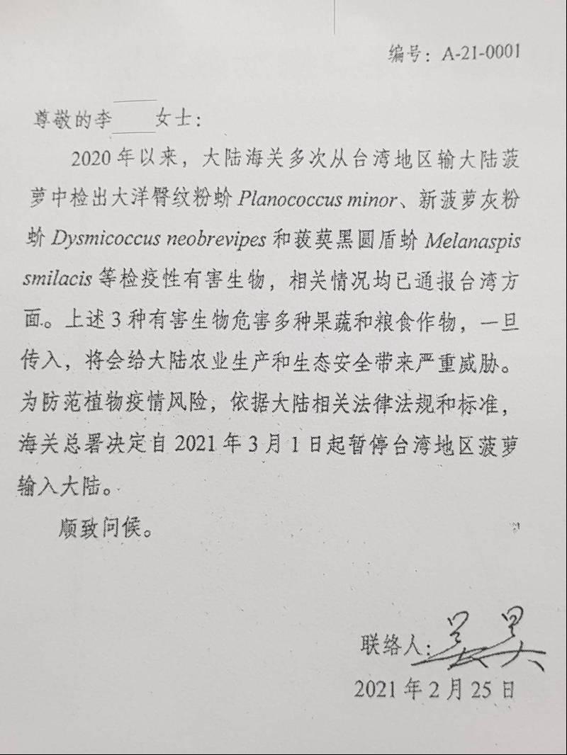 台灣鳳梨從3月1日開始,禁止輸入中國大陸,大陸昨晚知會我農委會防檢局。(農委會提供)