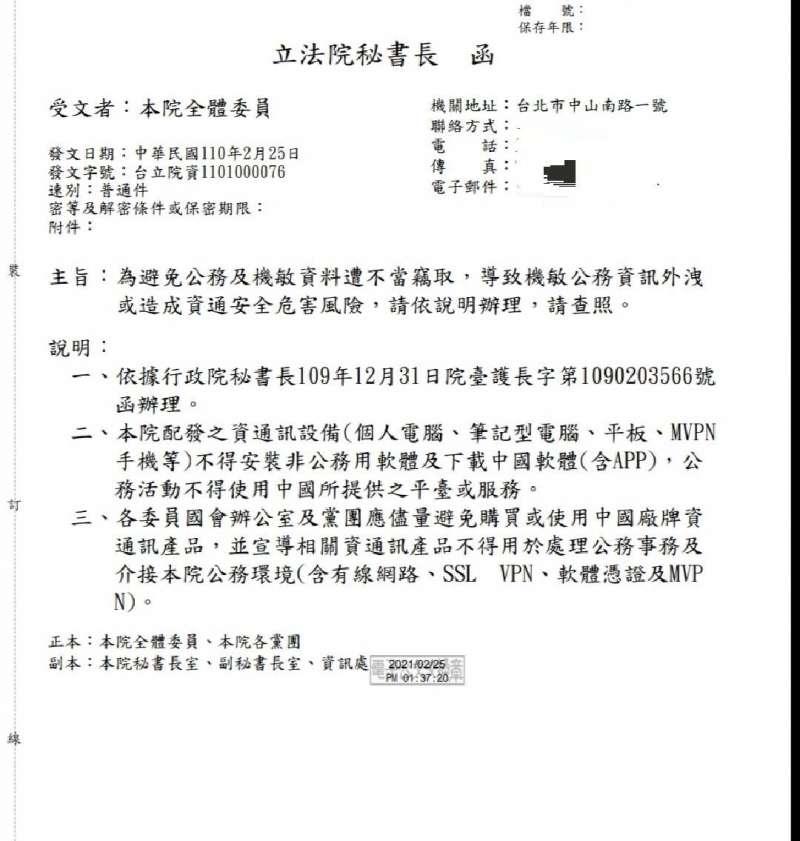 20210302-立院副秘書長高明秋表示,上月25日的立院公文要求注意中國製的資通訊產品問題。(讀者提供)