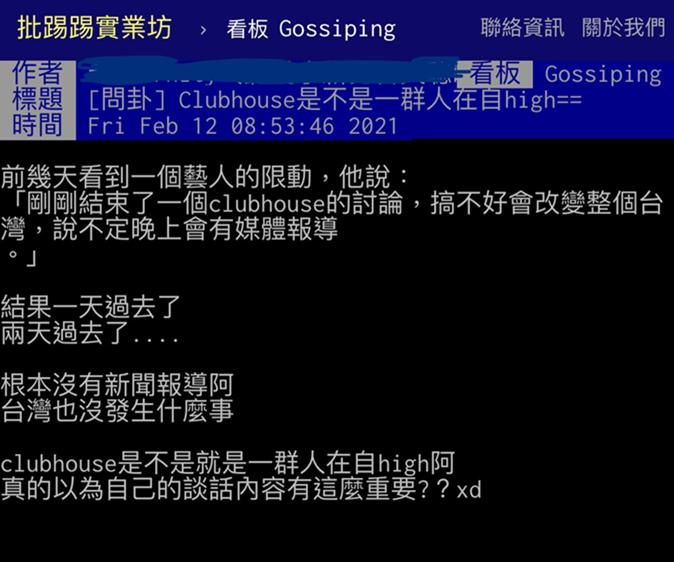 20210305-近日有網友在PTT以「Clubhouse是不是只是一堆人在自嗨?以為自己談話內容很重要?」為題發文詢問。(作者提供)