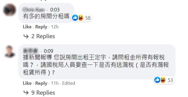 20210309-與王定宇同居「不同房」 顏若芳遭網友洗版「把選民智商放哪?」(取自顏若芳臉書)