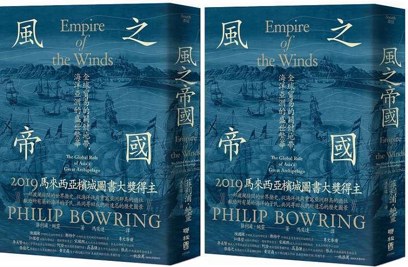 《風之帝國:全球貿易的關鍵地帶,海洋亞洲的盛世繁華 》書封。(聯經出版提供)