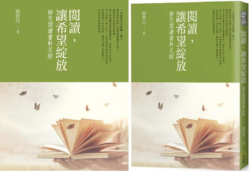 《閱讀,讓希望綻放:靜思閱讀書軒足跡》書封(發光體)