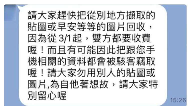 (圖/取自台灣事實查核中心)