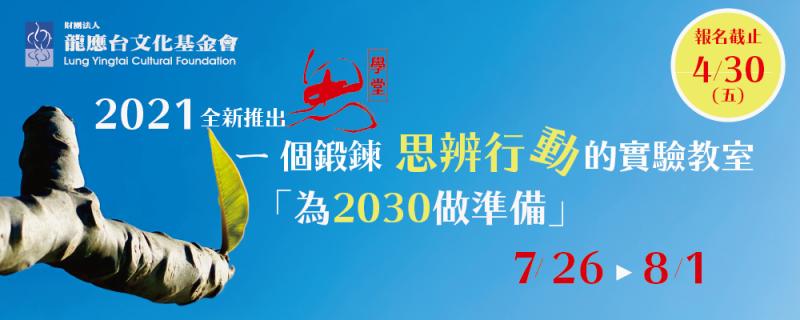 20210311-思學堂將於7月26日至8月1日期間在屏東舉行,此次年度主題為「為2030做準備」。(龍應台基金會提供)