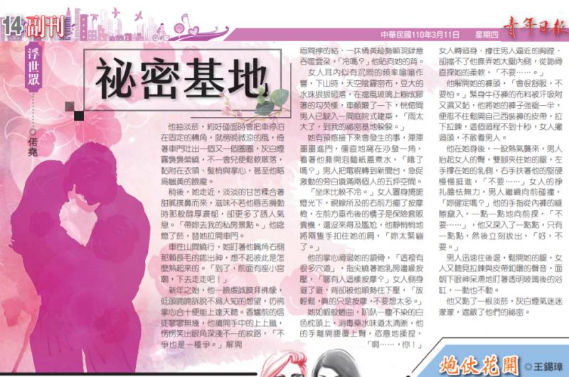 國防部刊物《青年日報》日前於副刊登載一篇名為「秘密基地」的言情文章,不過由於內容露骨描寫男女性愛過程,引發批評。(取自《青年日報》)
