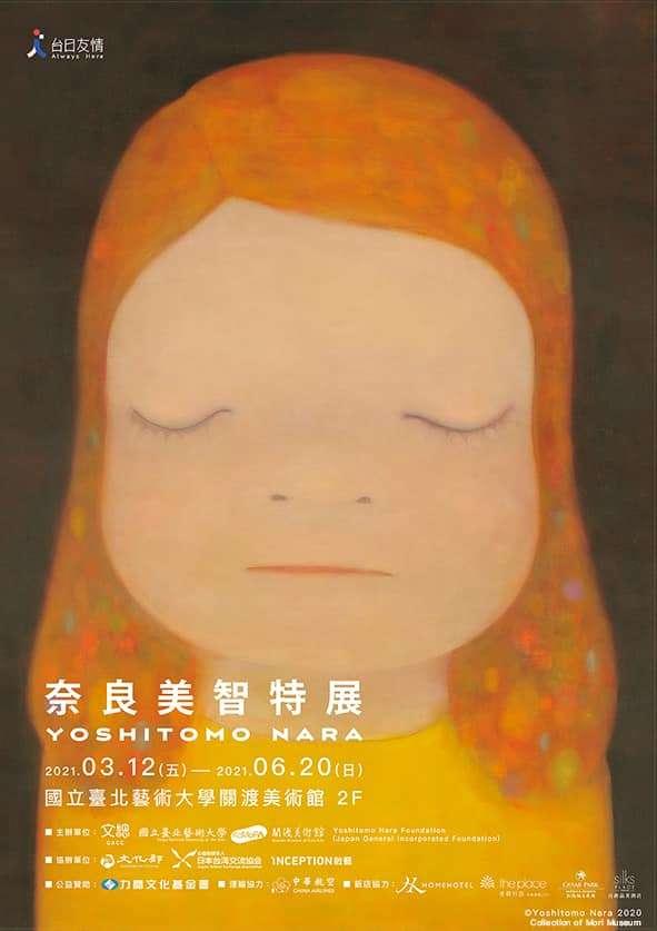 《奈良美智個展》圖/擷取自中華文化總會粉絲團