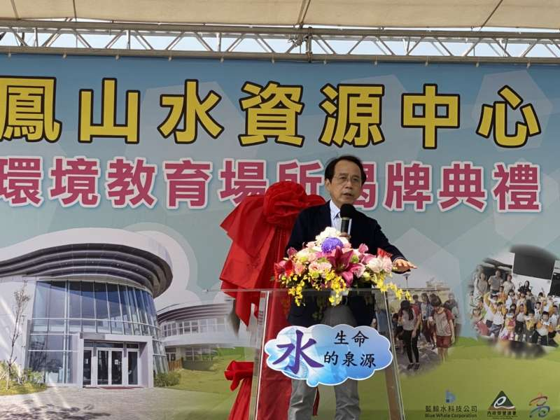 高雄市林欽榮副市長主持鳳山水資源中心認證揭牌儀式。(圖/徐炳文攝)