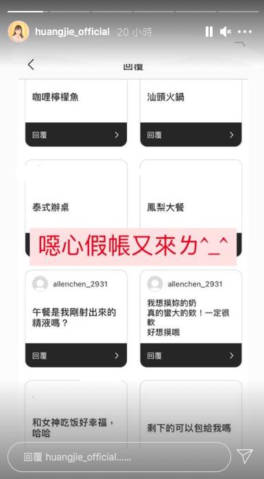20210314-高雄市議員黃捷收到網友在Instagram小盒子的性騷擾訊息。(擷取自黃捷Instagram)