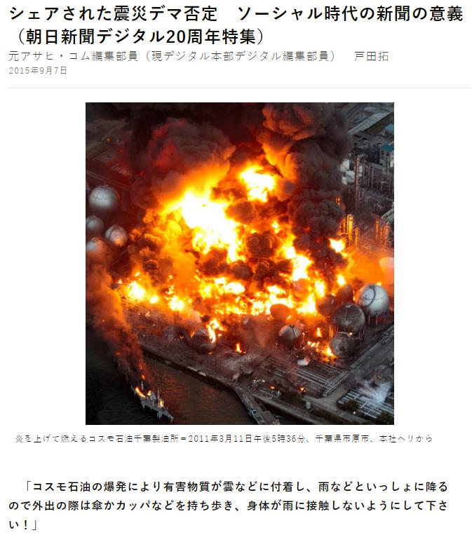 千葉煉油廠大火。(取自朝日新聞20周年特輯報導,作者提供)
