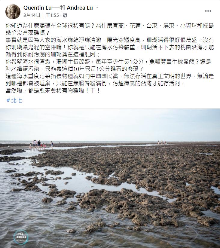 近日有網路謠言指出,藻礁只能在海水污染嚴重的桃園沿海才能看到,是海水重度污染指標物種。(取自臉書)