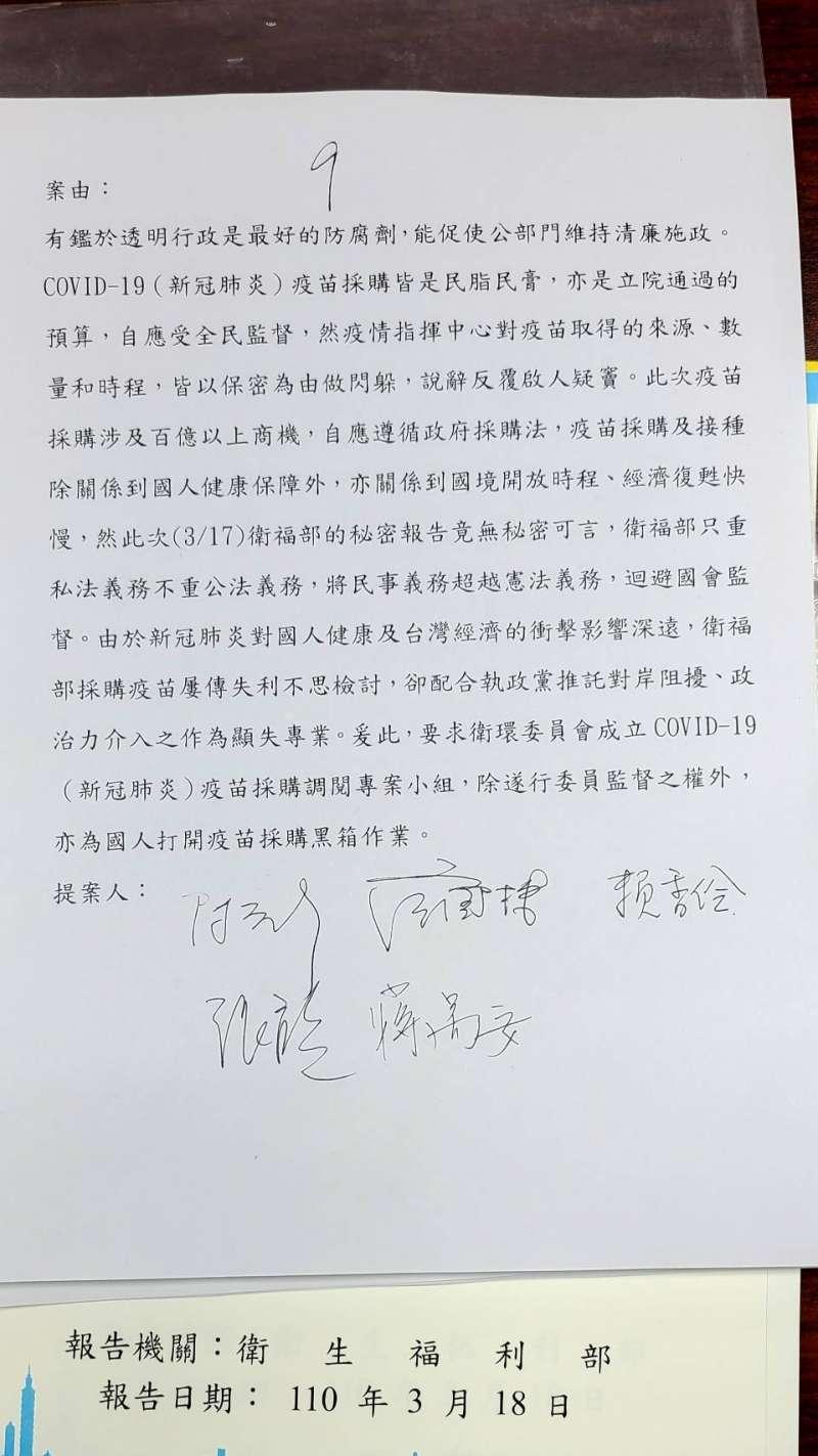 20210318-國民黨立委18日在衛環委員會提臨時提案要求成立「疫苗採購調閱小組」,引發民進黨立委批評「表決有重大瑕疵、不算數」。(潘維庭攝)