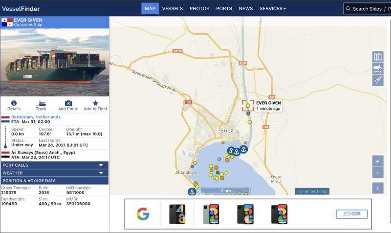 船舶追蹤網站上的長榮貨輪資料,以及蘇伊士運河在台灣時間24日上午11時的情況。