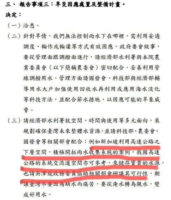 20210325-行政院長蘇貞昌曾表示要在交流道收集雨水解決缺水問題。(黃子哲提供)