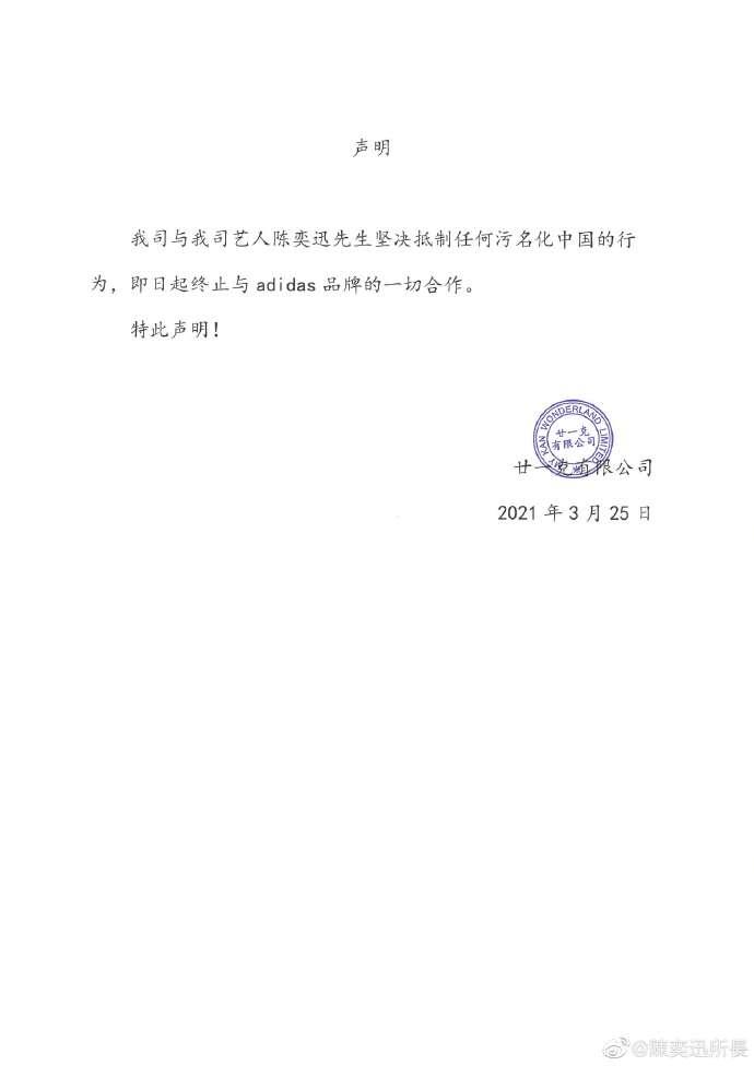 20210325-香港藝人陳奕迅表態與Adidas終止合作。(取自陳奕迅所長微博)