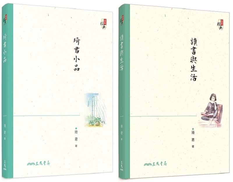 20210326-《讀書與生活》書封。(三民)