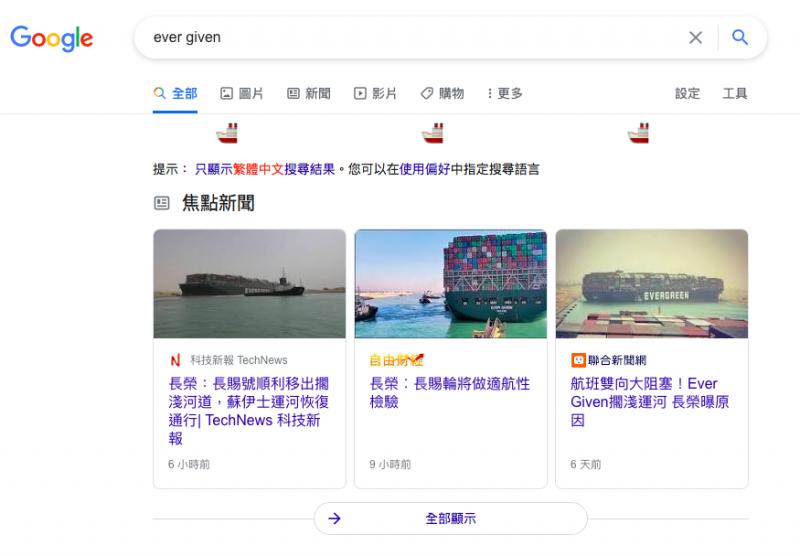 Google搜尋引擎小彩蛋。(圖/截自Google)