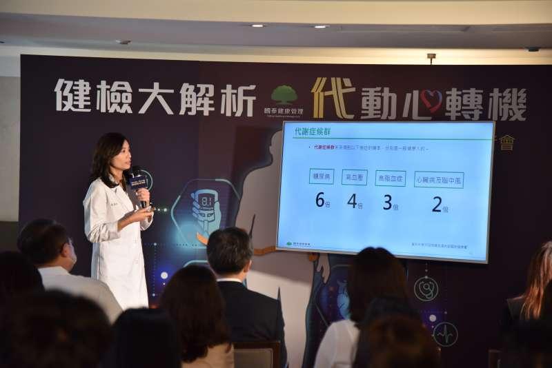 王盈堤營養師解說代謝症候群罹患相關病症之機率(圖/國泰健康管理)