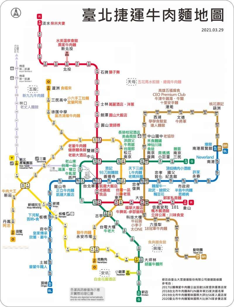 台北捷運牛肉麵地圖(圖/網友提供)