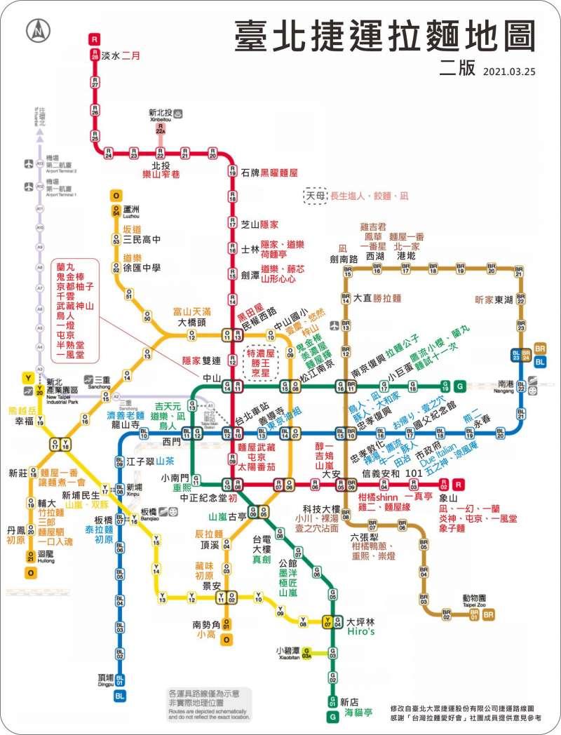 台北捷運拉麵地圖(圖/網友提供)