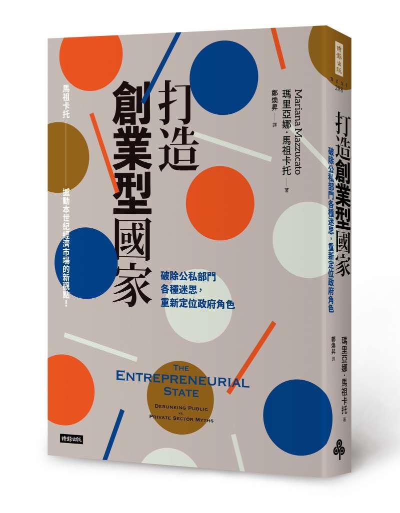 《打造創業型國家》立體書封。(時報出版提供)