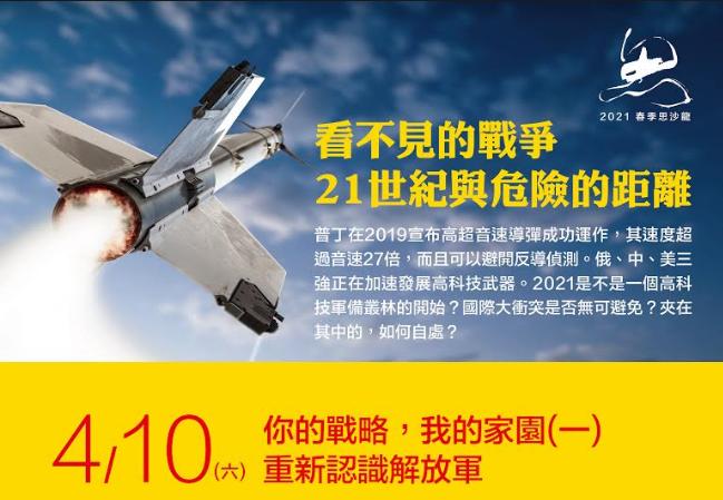 20210402-龍應台基金會將在10日下午2時至3時30分舉辦思沙龍,邀請資深媒體人亓樂義談論中國進行多年的軍改及解放軍最新狀態。(龍應台基金會提供)