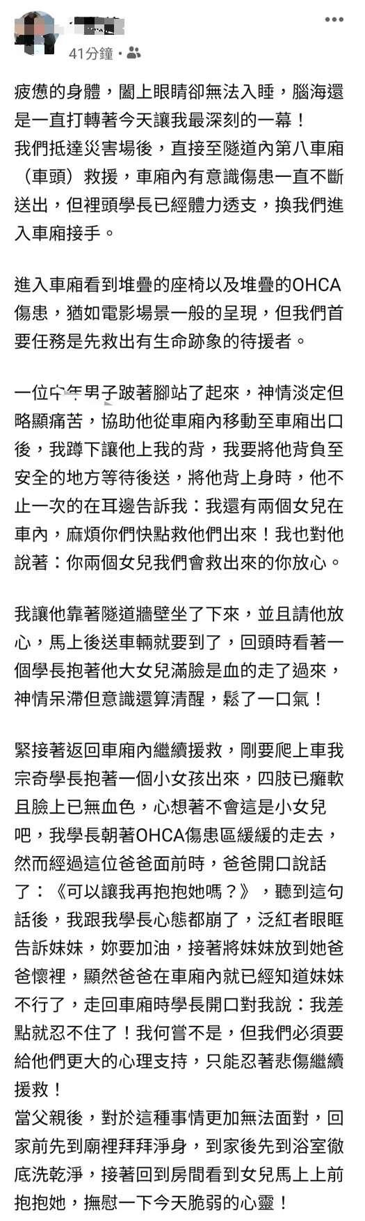 20210403-太魯閣號列車帶走50條人命,有搜救隊員在臉書分享現場令人心酸的救援過程,被網友轉發至「爆廢1公社」臉書社團。(取自爆廢1公社臉書)