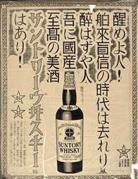壽屋延攬竹鶴政孝、釀造的「白札」威士忌,是日本最早的國產威士忌(圖片來源:三得利官網)