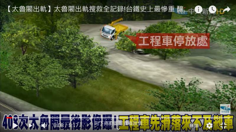 圖二,據說的工程車停放處示意圖。(作者翻攝自中天新聞)