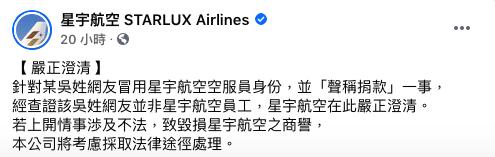 星宇航空在昨日於臉書發佈公開聲明。(圖/翻攝自星宇航空粉專)