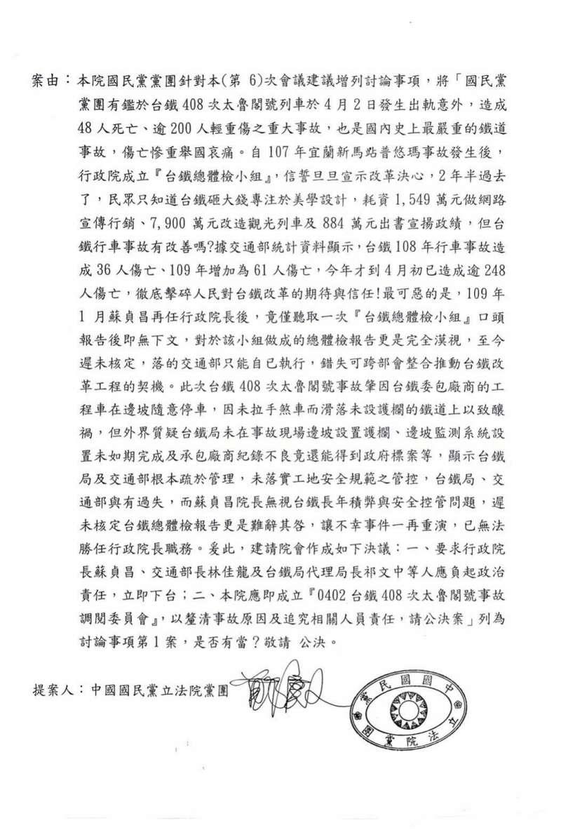 20210406-針對太魯閣號出軌事件,國民黨團6日在立院院會提出公決案。(國民黨立法院黨團提供)