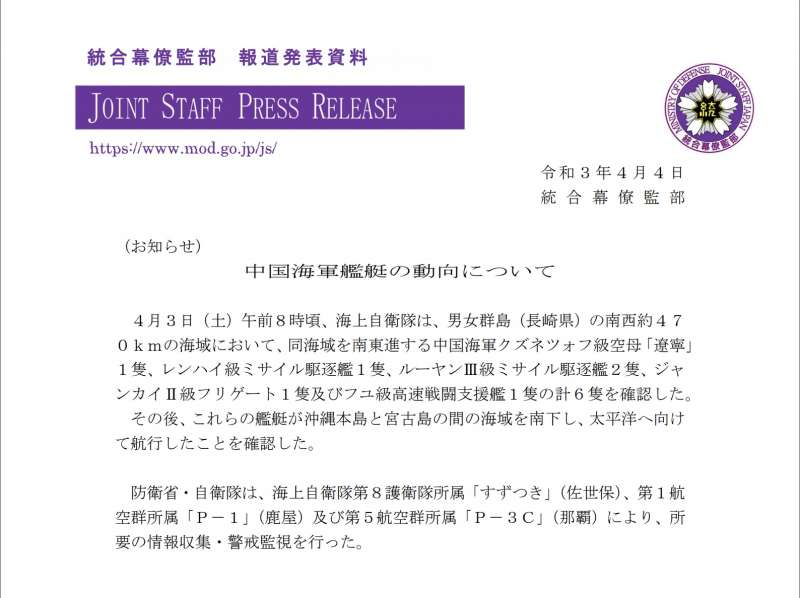 日本統合幕僚監部發布中國海軍遼寧艦的動向。(翻攝官網)