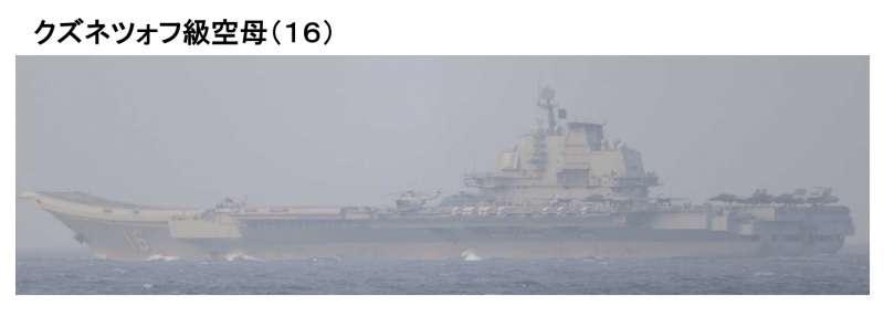 日本統合幕僚監部發布中國航母艦隊動向。(翻攝官網)