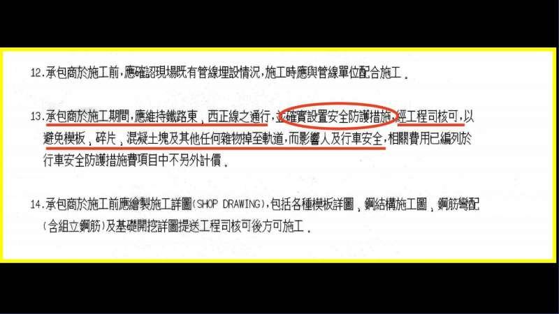20210407-國民黨立委洪孟楷出示一份工程細部設計圖,裡頭明確要求「確實設置安全防護措施,以避免模板、碎片、混凝土塊及其他任何雜物掉至軌道」。(洪孟楷辦公室提供)